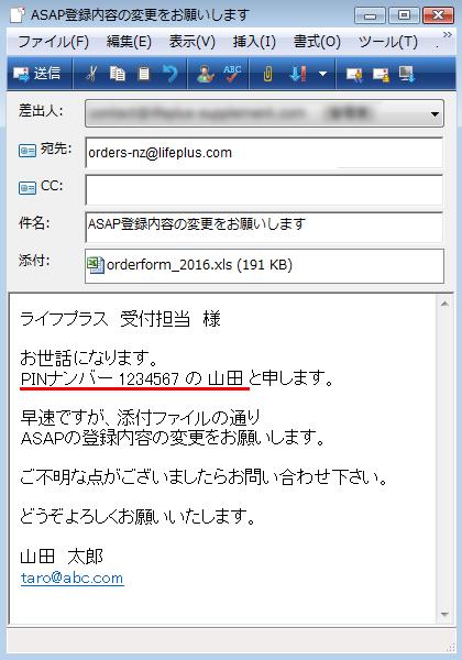 ASAP変更依頼メールの記入例