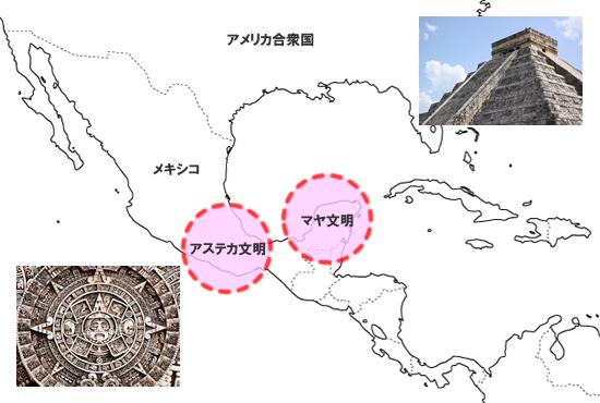 古代アステカ・マヤ文明の発祥地