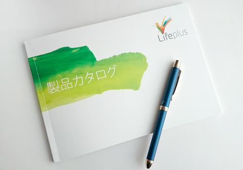 ライフプラス・サプリメントのカタログ①