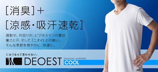 deoest-01