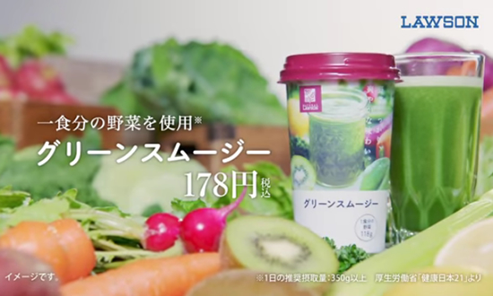 lawson-green-smoothie01