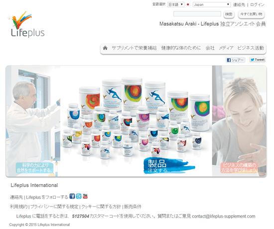 ライフプラス公式webサイト画面