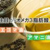 エゴマ油やアマニ油で注目されるオメガ3脂肪酸とは?