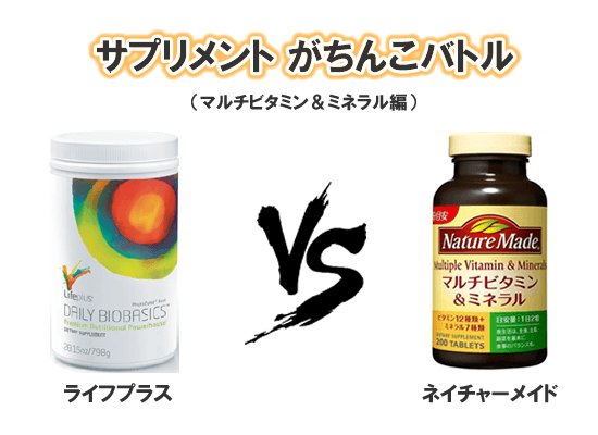 vs-naturemade